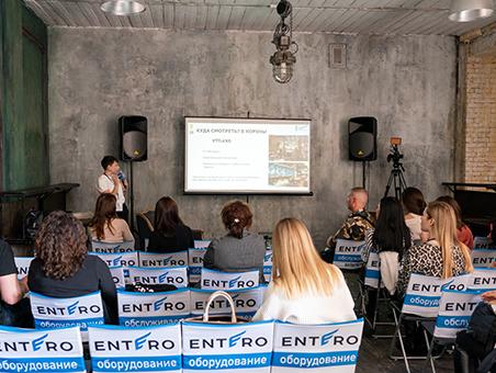 ENTERO - I Ресторанной маркетинг-конференции